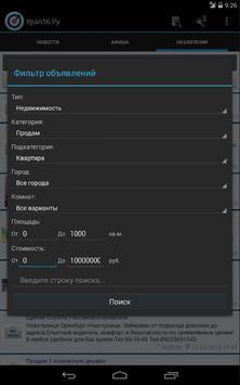 Сайт Урал56.Ру screenshot 13