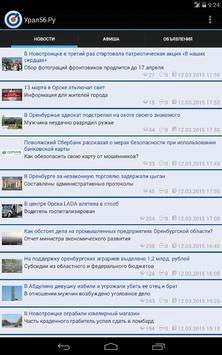 Сайт Урал56.Ру screenshot 10