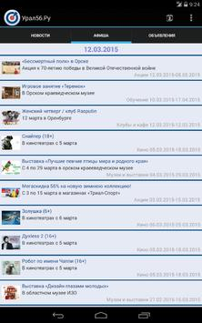 Сайт Урал56.Ру screenshot 11