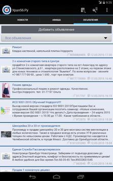 Сайт Урал56.Ру screenshot 12