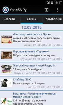 Сайт Урал56.Ру screenshot 1