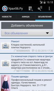 Сайт Урал56.Ру screenshot 2