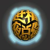 世相夜總繪 icon