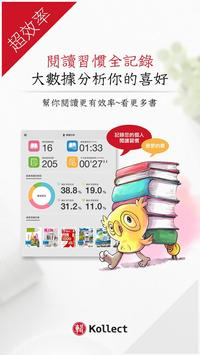 KollectBook 當期雜誌免費看 apk screenshot