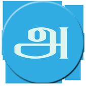 Tamil In Sinhala icon
