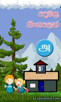 Tamil In Sinhala poster