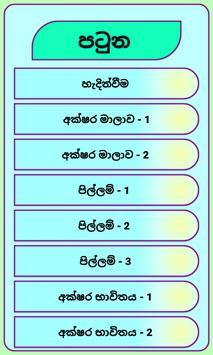 Tamil In Sinhala screenshot 1