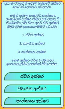 Tamil In Sinhala screenshot 2