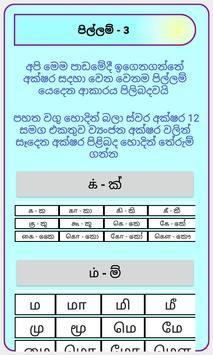 Tamil In Sinhala screenshot 3