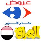 عروض كارفور العراق icon