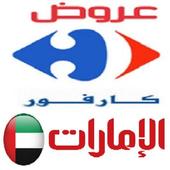 عروض كارفور الامارات - UAE icon