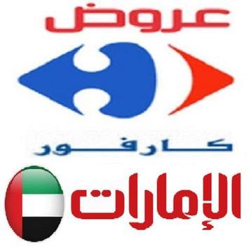 عروض كارفور الامارات - UAE screenshot 1