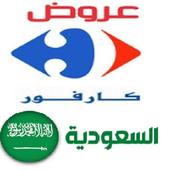 عروض كارفور السعوديه - ksa fans icon