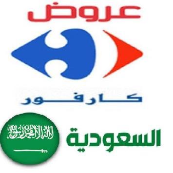 عروض كارفور السعوديه - ksa fans poster