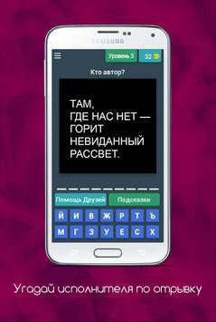 Угадай исполнителя по отрывку screenshot 3