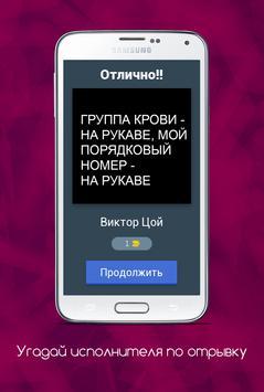 Угадай исполнителя по отрывку screenshot 1