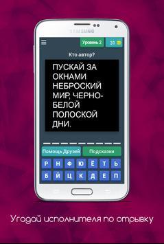 Угадай исполнителя по отрывку screenshot 2