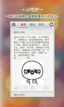 精辟内涵段子 apk screenshot