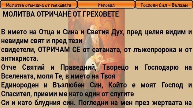 Молитвеник Лопушански манастир screenshot 10