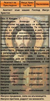 Молитвеник Лопушански манастир screenshot 1