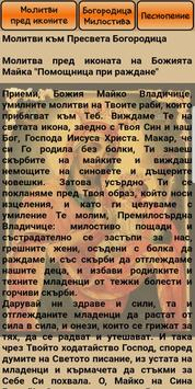 Молитвеник Лопушански манастир screenshot 2