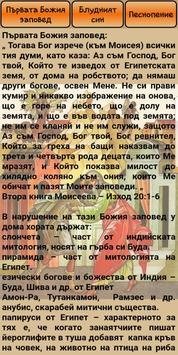 Молитвеник Лопушански манастир screenshot 3