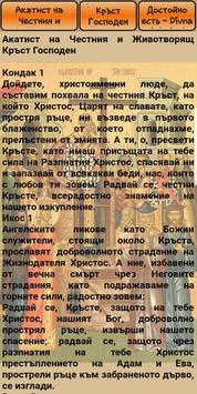 Молитвеник Лопушански манастир screenshot 5