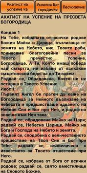 Молитвеник Лопушански манастир screenshot 6