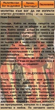 Молитвеник Лопушански манастир screenshot 7