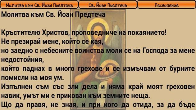 Молитвеник Лопушански манастир screenshot 8