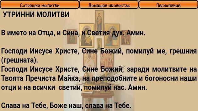 Молитвеник Лопушански манастир screenshot 9