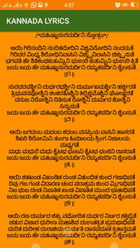 Mahishasura Mardini Stotram screenshot 6
