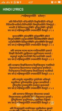 Mahishasura Mardini Stotram screenshot 2