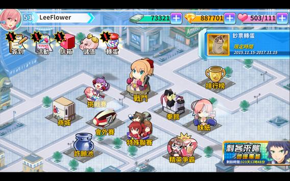甜心出擊!! screenshot 12