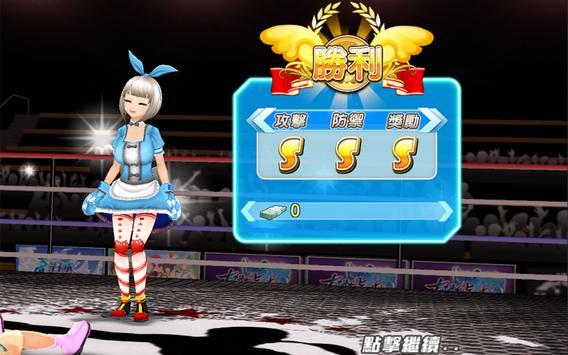 甜心出擊!! screenshot 14