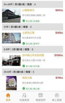 安心房屋-讓夢想看的見-租屋、中古屋、法拍屋、新建案、店面、頂讓 screenshot 1