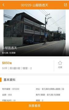 安心房屋-讓夢想看的見-租屋、中古屋、法拍屋、新建案、店面、頂讓 screenshot 2