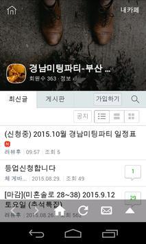 경남미팅파티 apk screenshot