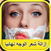 وصفات ازالة شعر الوجه نهائيا icône