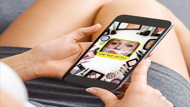 وصفات ازالة شعر الوجه نهائيا Affiche