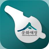 문화재청 헬프라인 icon