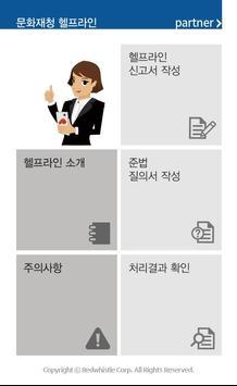 문화재청 헬프라인 poster