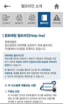 문화재청 헬프라인 apk screenshot
