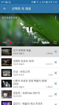 트로트 노래모음 ảnh chụp màn hình 3