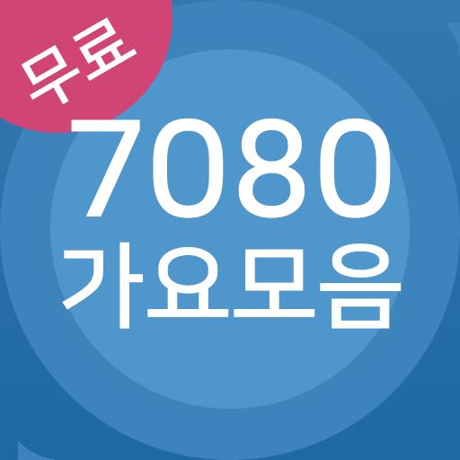 7080 가요모음 - 7080 노래방
