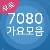 7080 가요모음 ícone