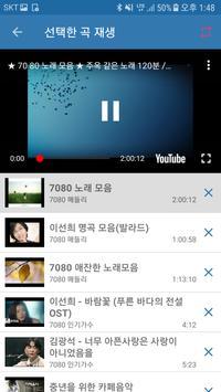 7080 가요모음 imagem de tela 3