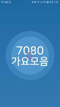7080 가요모음 الملصق
