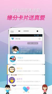 求介绍 apk screenshot
