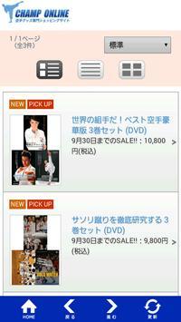 空手DVD・本・Tシャツの通販 CHAMP ONLINE apk screenshot